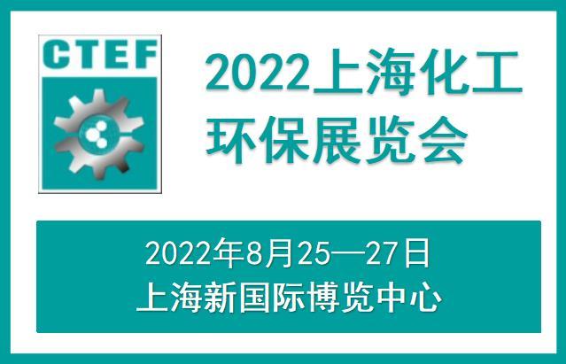2022上海化工环保展览会