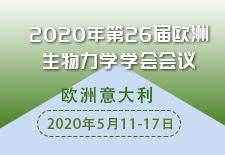 2020年第26届欧洲生物力学学会会议