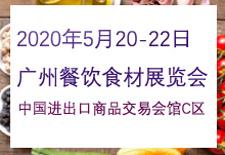 2020年广州酒店餐饮业展览会