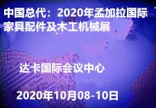 中国总代理:2020年孟加拉国际家具配件及木工机械展(BANGLADESH WOOD)