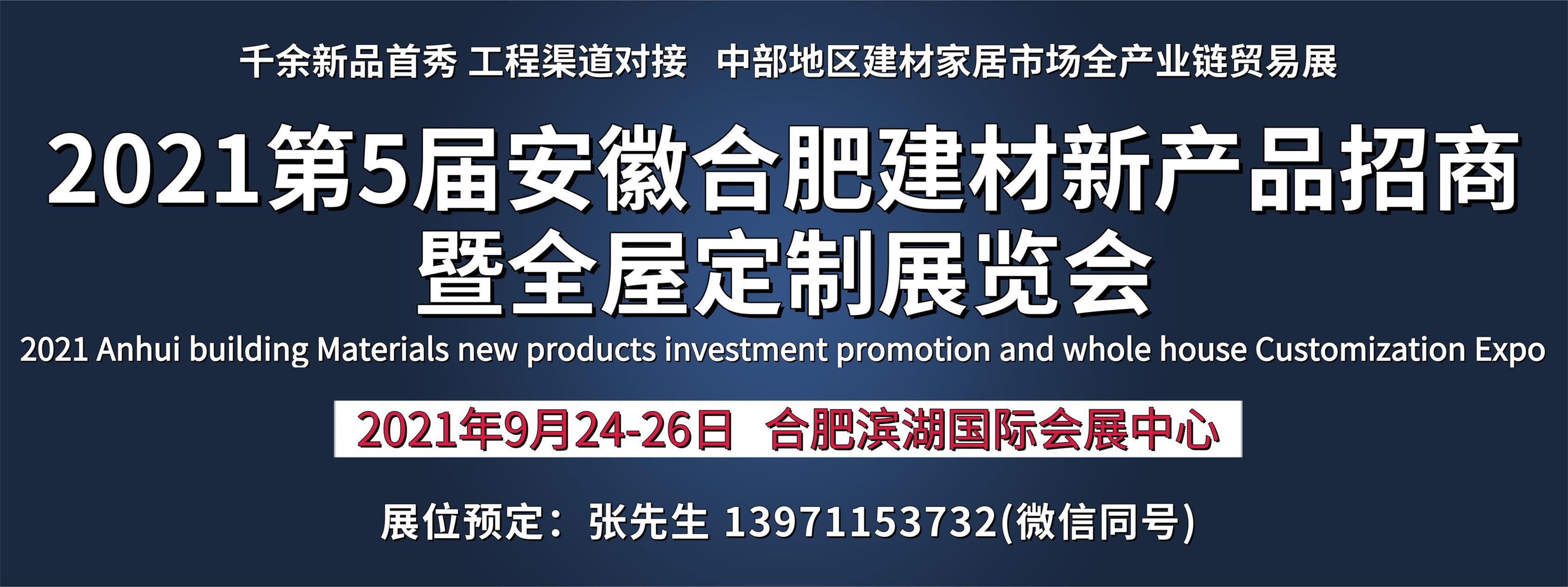 2021第5届安徽合肥建材新产品招商暨全屋定制展览会