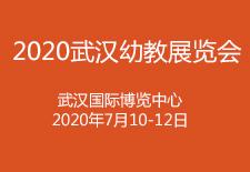 2020武汉幼教展览会