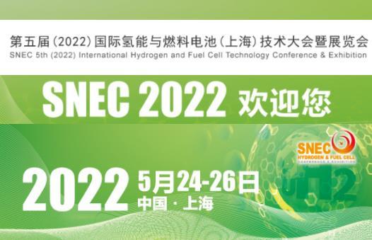 SNEC第四届(2022)国际氢能与燃料电池(上海)技术大会暨展览会