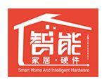 2015中国(上海)国际智能家居及智能硬件展览会