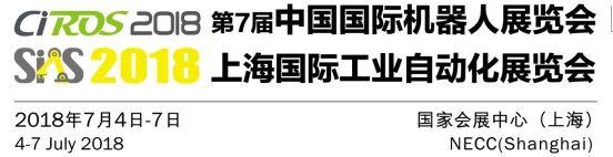 2018第7届中国国际机器人展览会CIROS