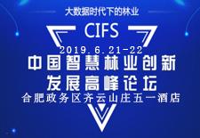 2019中国智慧林业创新发展高峰论坛