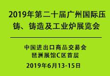 2019年第二十届广州国际压铸、铸造及工业炉展览会