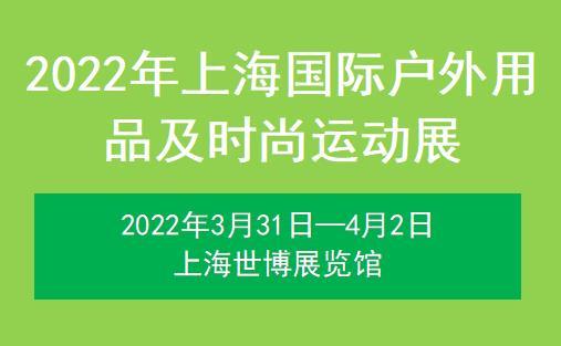 2022年上海国际户外用品及时尚运动展