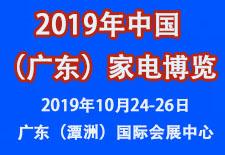 2019年中国(广东)家电博览