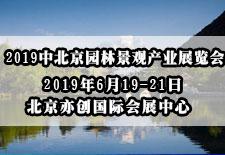 2019中北京园林景观产业展览会