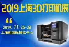 2019上海3D打印机展