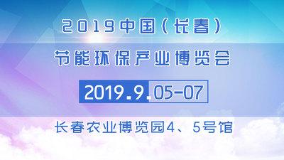 第四届2019中国(长春)节能环保产业博览会