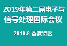 2019年第二届电子与信号处理国际会议