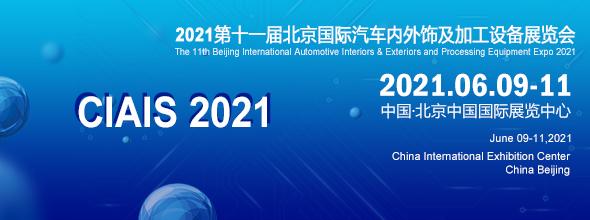 2021第十一届北京国际汽车内外饰及加工设备展览会