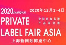 2020上海全球自有品牌展全国零售自有品牌展