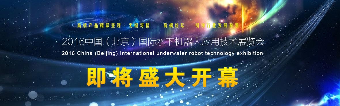 2016中国(北京)国际水下机器人应用技术展览会