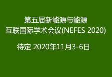 第五届新能源与能源互联国际学术会议(NEFES 2020)
