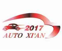 2017第八届中国西安国际汽车展览会