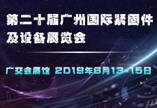 第二十届广州新濠天地娱乐赌场紧固件及设备展览会