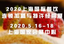 2020上海国际餐饮连锁加盟与特许经营展