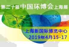 第二十届中国环博会上海展