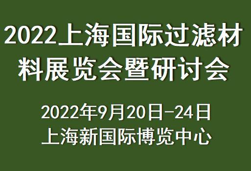 2022上海国际过滤材料展览会暨研讨会