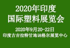 2020年印度国际塑料展览会