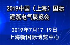 2019中国(上海)国际建筑电气展览会