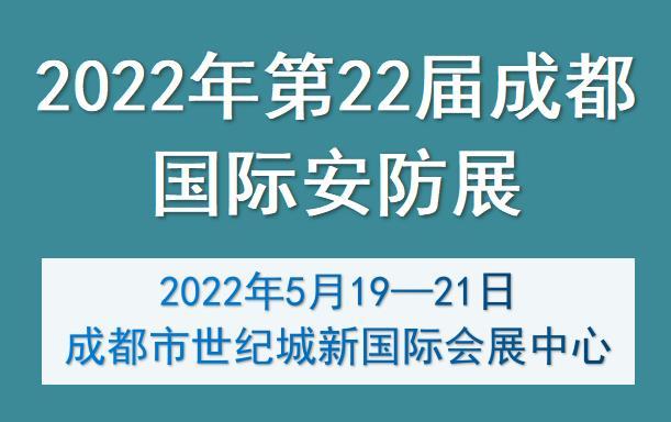 2022年第22届成都国际安防展(2022西南安博会)