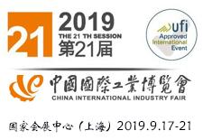 2019第二十一届中国国际工业博览会新能源与电力电工展