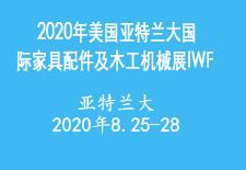 2020年美国亚特兰大国际家具配件及木工机械展IWF