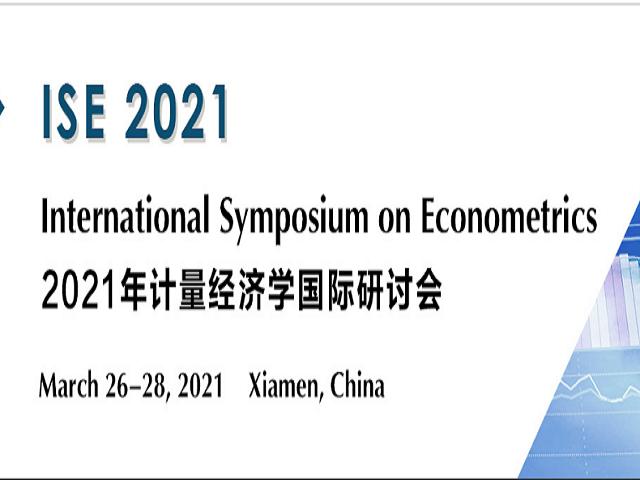 2021年计量经济学国际研讨会(ISE 2021)