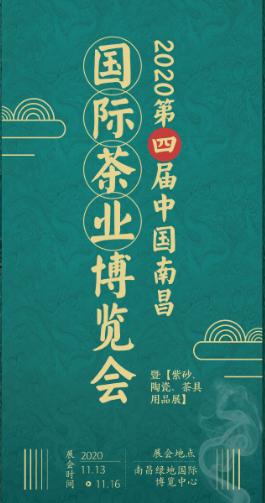 2020中国南昌茶博会