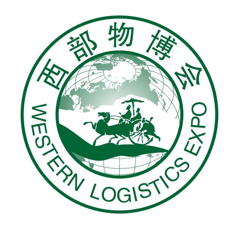 第8届中国西部国际物流产业博览会