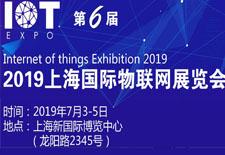 2019上海国际物联网展览会