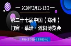 2020年第27届中国郑州门窗幕墙·遮阳系统博览会