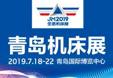 2019第22届青岛国际机床展览会