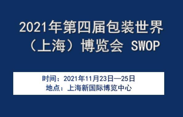 2021年第四届包装世界(上海)博览会 SWOP
