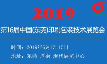 2019中国(东莞)国际印刷包装技术展览会