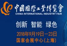 2018第20届中国国际工业博览会新材料产业展