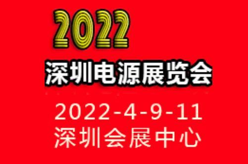 2022深圳国际电源产品配套展览会LED电源展览会