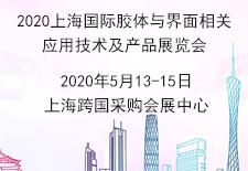2020上海国际胶体与界面相关应用技术及产品展览会