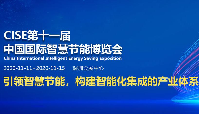 2020中国(南京)国际智慧节能博览会