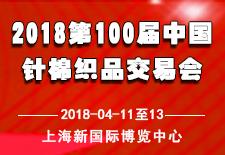 2018第100届中国针棉织品交易会