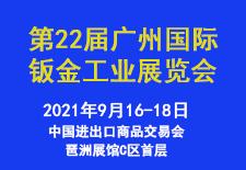第22届广州国际钣金工业展览会