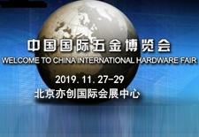2019中国北京五金机电展博览会