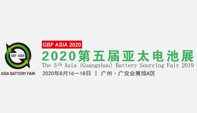 第五届亚太电池展 / 亚太电池产业峰会