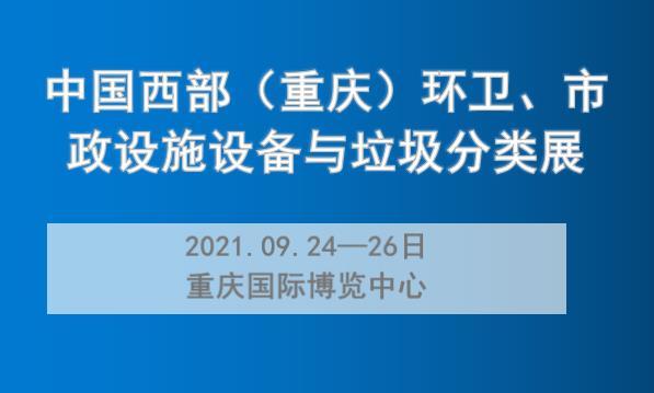 中国西部(重庆)环卫、清洁设备及垃圾分类展