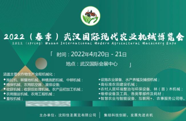 湖北武汉农业机械展览会