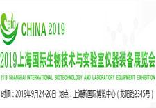 2019上海国际生物技术与实验室仪器装备展览会